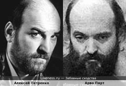 Алексей Петренко и Арво Пярт