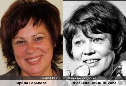 Ирина Горькова и Люсьена Овчинникова