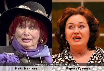 Майя Менглет и Лариса Гузеева