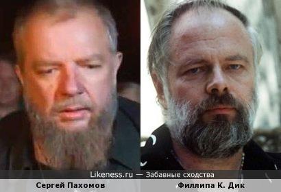 Сергей Пахомов и Филлипа К. Дик