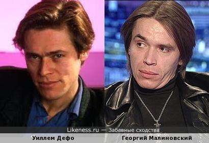 Уиллем Дефо и Георгий Малиновский
