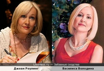Джоан Роулинг и Василиса Володина