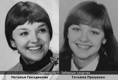 Наталья Гвоздикова и Татьяна Проценко