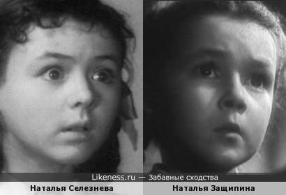 Наталья Селезнева и Наталья Защипина