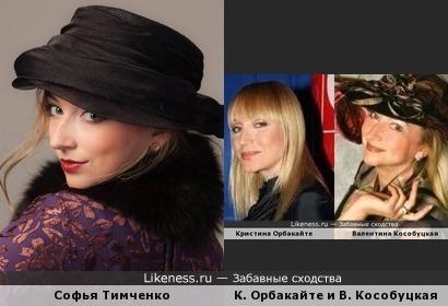 Софья Тимченко, Кристина Орбакайте и Валентина Кособуцкая