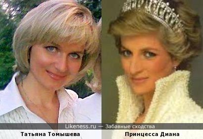 Татьяна Томышева и Принцесса Диана