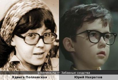 Ядвига Поплавская и Юрий Нахратов