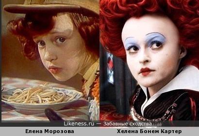 Елена Морозова и Хелена Бонем Картер