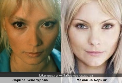 Лариса Белогурова и Майанна Бёринг