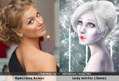 Кристина Асмус и Lady winter (Зима)