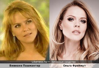 Вивиане Пажмантер и Ольга Фреймут