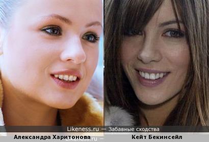 Александра Харитонова и Кейт Бекинсейл