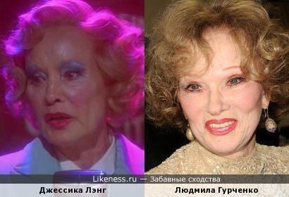 Джессика Лэнг и Людмила Гурченко