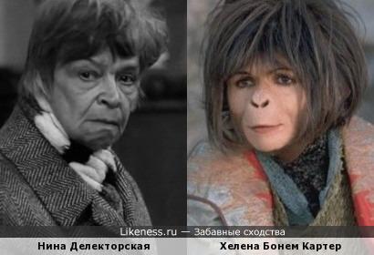 Нина Делекторская и Хелена Бонем Картер