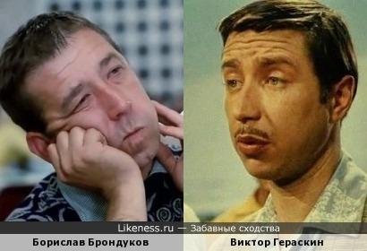 Борислав Брондуков и Виктор Гераскин