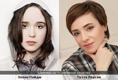 Эллен Пейдж и Тутта Ларсен