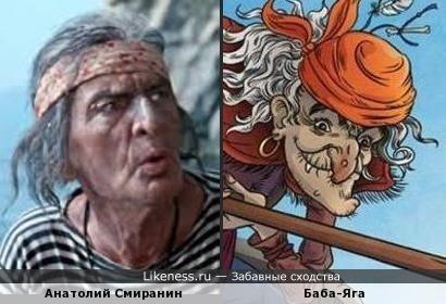 Анатолий Смиранин и баба-яга