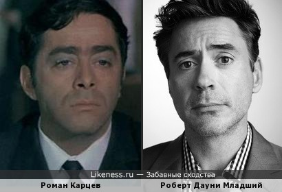 Роман Карцев и Роберт Дауни Младший