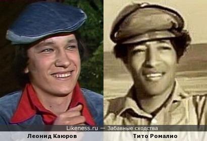 Леонид Каюров и Тито Ромалио