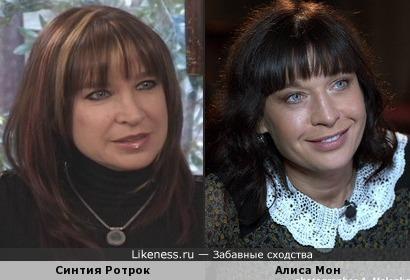 Синтия Ротрок и Алиса Мон