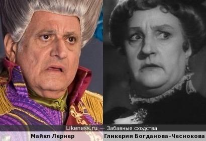 Майкл Лернер и Гликерия Богданова-Чеснокова