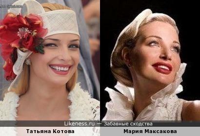 Татьяна Котова и Мария Максакова
