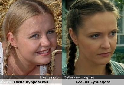 Ксения Кузнецова и Елена Дубровская