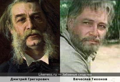Дмитрий Григорович и Вячеслав Тихонов
