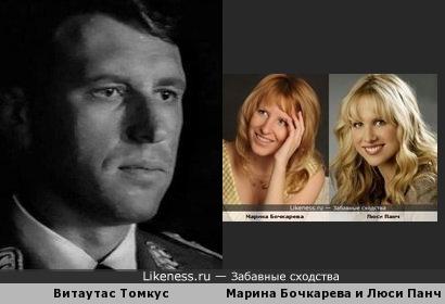 Витаутас Томкус, Люси Панч и Марина Бочкарева
