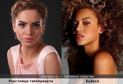 "Марина (участница телепроекта ""Холостяк-4"") и Бьёнсе"
