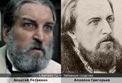 Алексей Петренко и Аполлон Григорьев