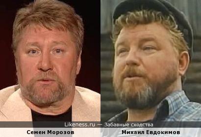 Семен Морозов и Михаил Евдокимов