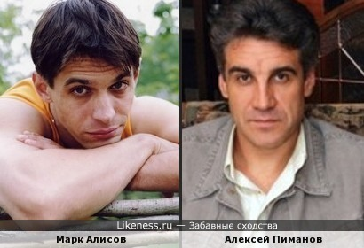 Марк Алисов и Алексей Пиманов