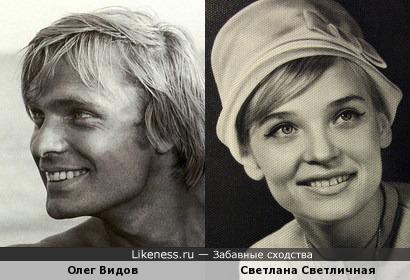 Олег Видов и Светлана Светличная
