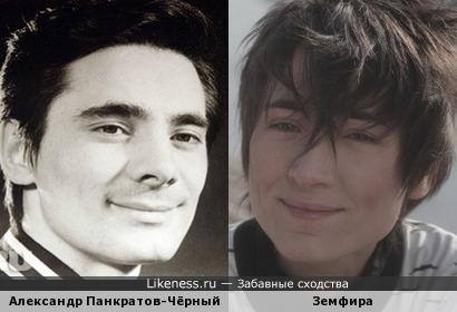 Земфира и Александр Панкратов-Чёрный