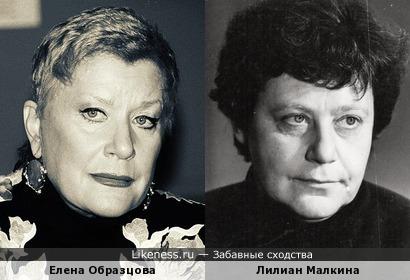 Елена Образцова и Лилиан Малкина