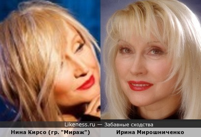 "Нина Кирсо (гр. ""Мираж"") и Ирина Мирошниченко"