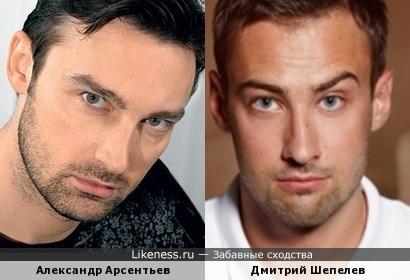Александр Арсентьев и Дмитрий Шепелев