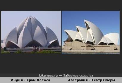 Индия ( Дели )- Храм Лотоса и Австралия ( Сидней ) - Театр Оперы