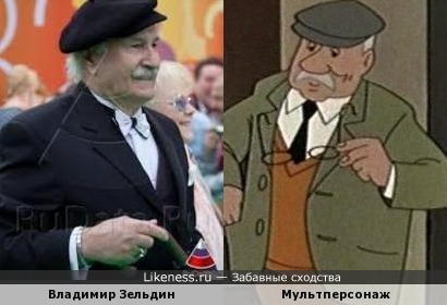 Владимир Зельдин и мультперсонаж