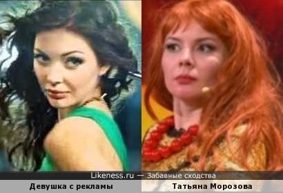 Девушка с рекламы и Татьяна Морозова