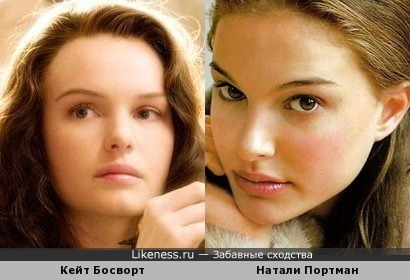 Кейт Босворт и Натали Портман