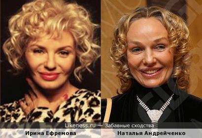 Ирина Ефремова и Наталья Андрейченко