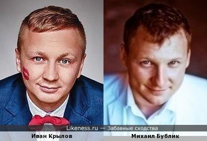 Иван Крылов и Михаил Бублик