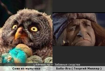 Сова из мультика и Баба-Яга ( Георгий Милляр )