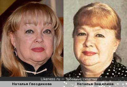 Наталья Гвоздикова и Наталья Защипина