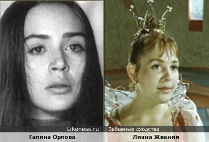 Галина Орлова и Лиана Жвания