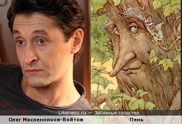 Олег Масленников-Войтов и пенек