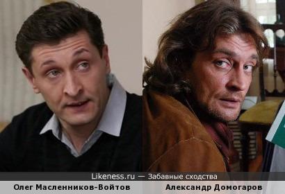 Олег Масленников-Войтов и Александр Домогаров