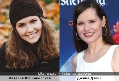 Наталья Лесниковская и Джина Дэвис
